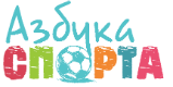 Азбука Спорта (Санкт-Петербург)
