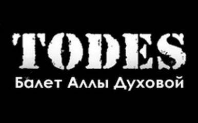 «TODES» школа студии балета Аллы Духовой