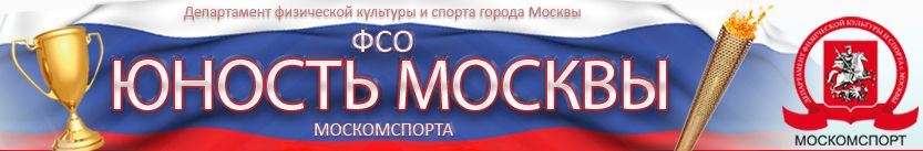Юность Москвы «Скифы»  (г.Москва)