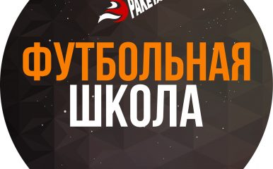 ФК Ракета