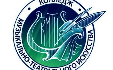 Колледж музыкально-театрального искусства им. Вишневской (г. Москва)