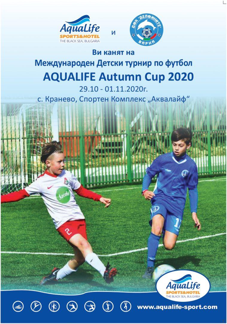 Футбольный турнир для детей 2011-2013 г.р.  AquaLife Autumn Cup 2020