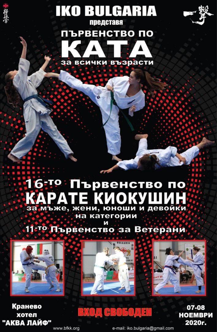 Соревнования по Карате Киокушин 2020 - XVI Государственный Чемпионат Болгарии