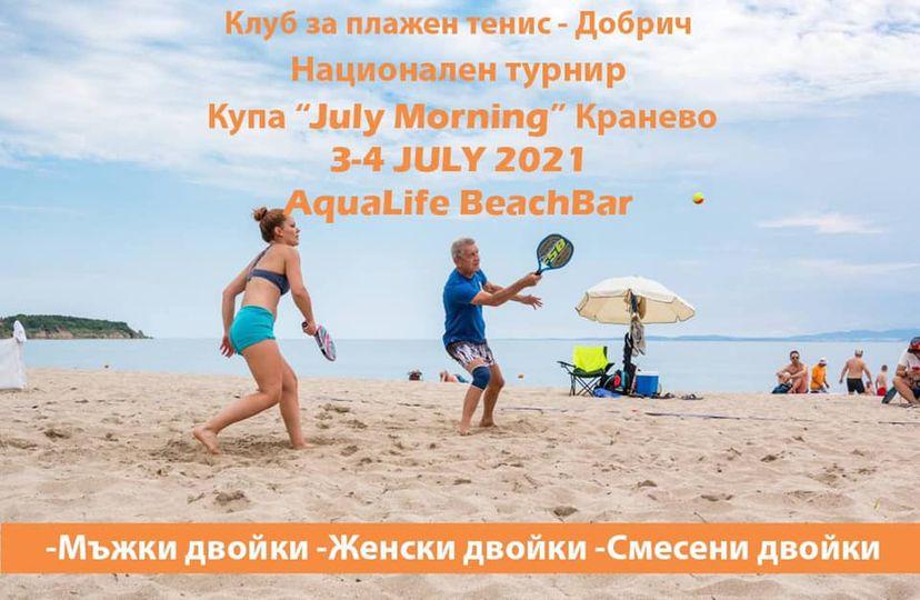 лагерь по пляжному теннису